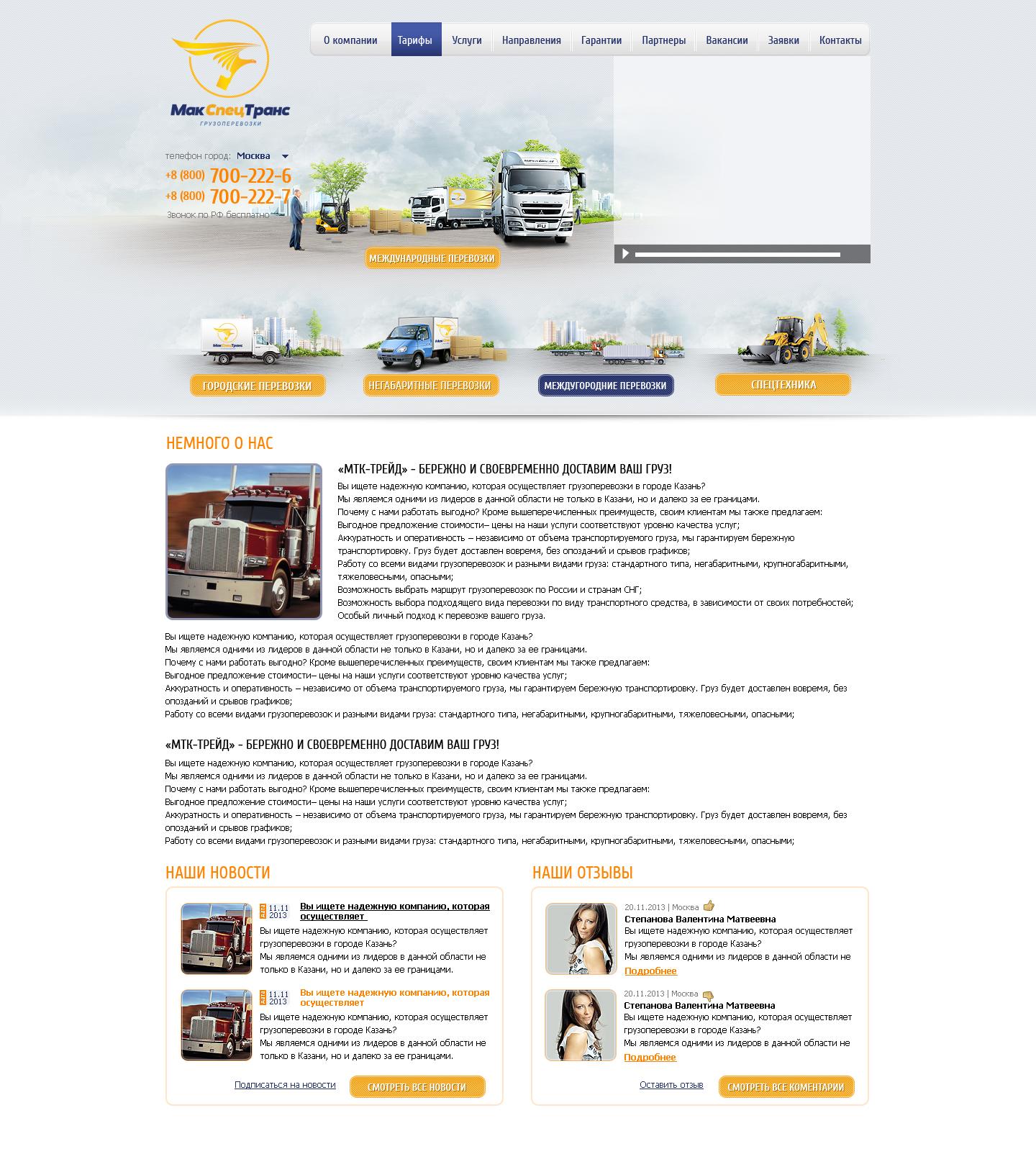 Сайт для грузоперевозочной компании! фото f_57652b9516ad8db7.jpg
