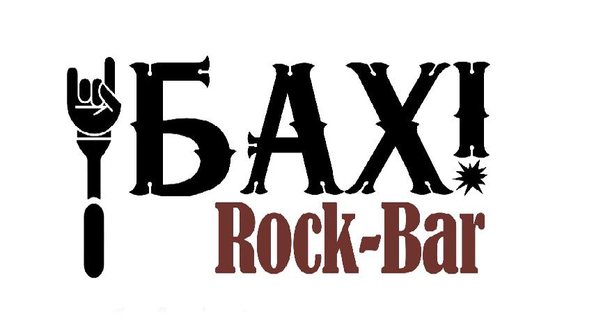 """Разработать логотип и вывеску рок-бару """"Бах"""" фото f_05459b0f143ed1b5.jpg"""