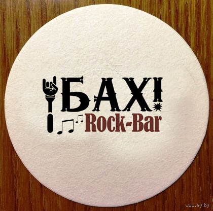 "Разработать логотип и вывеску рок-бару ""Бах"" фото f_26059b0f3f7a10f3.jpg"