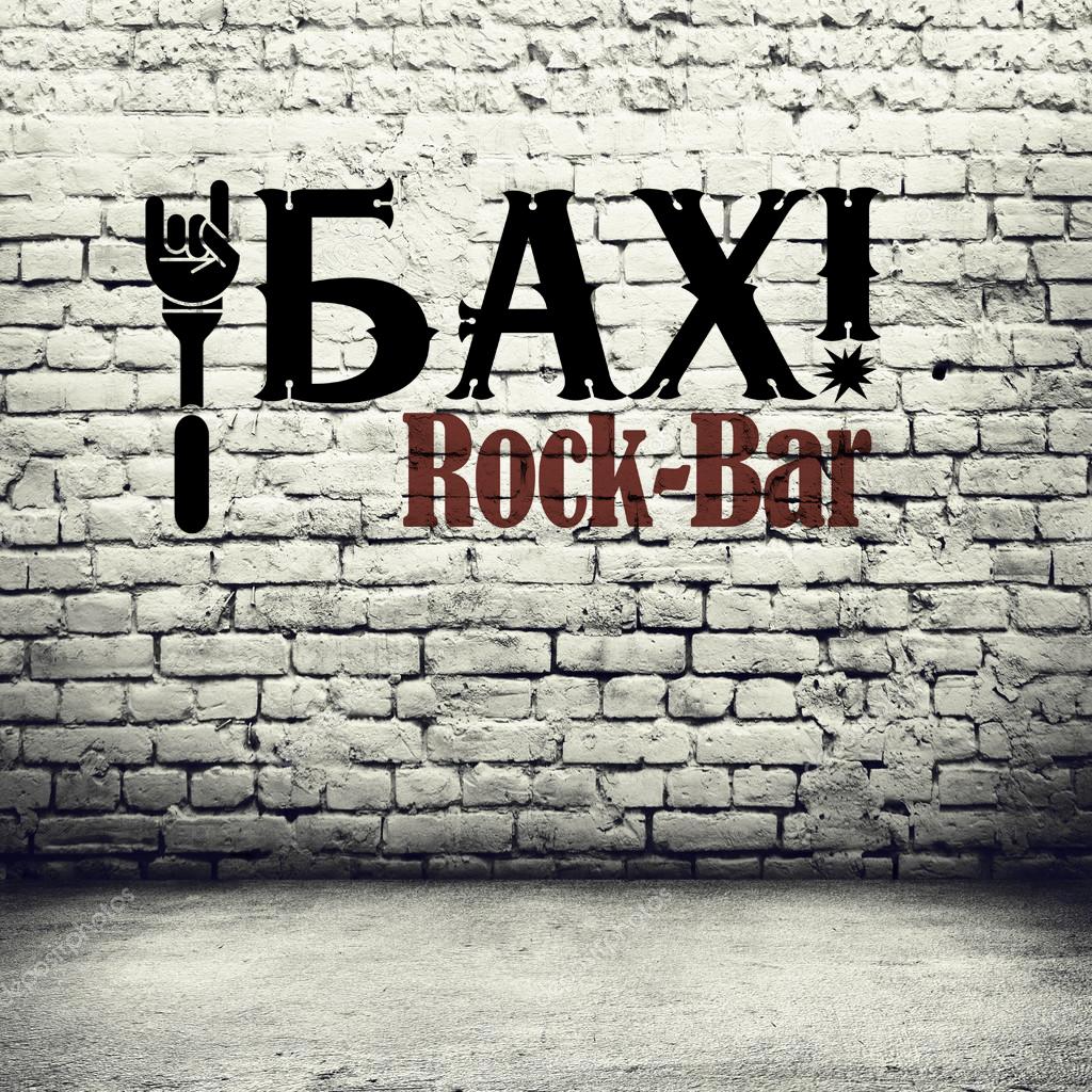 "Разработать логотип и вывеску рок-бару ""Бах"" фото f_31959b0f3f52e6f2.jpg"