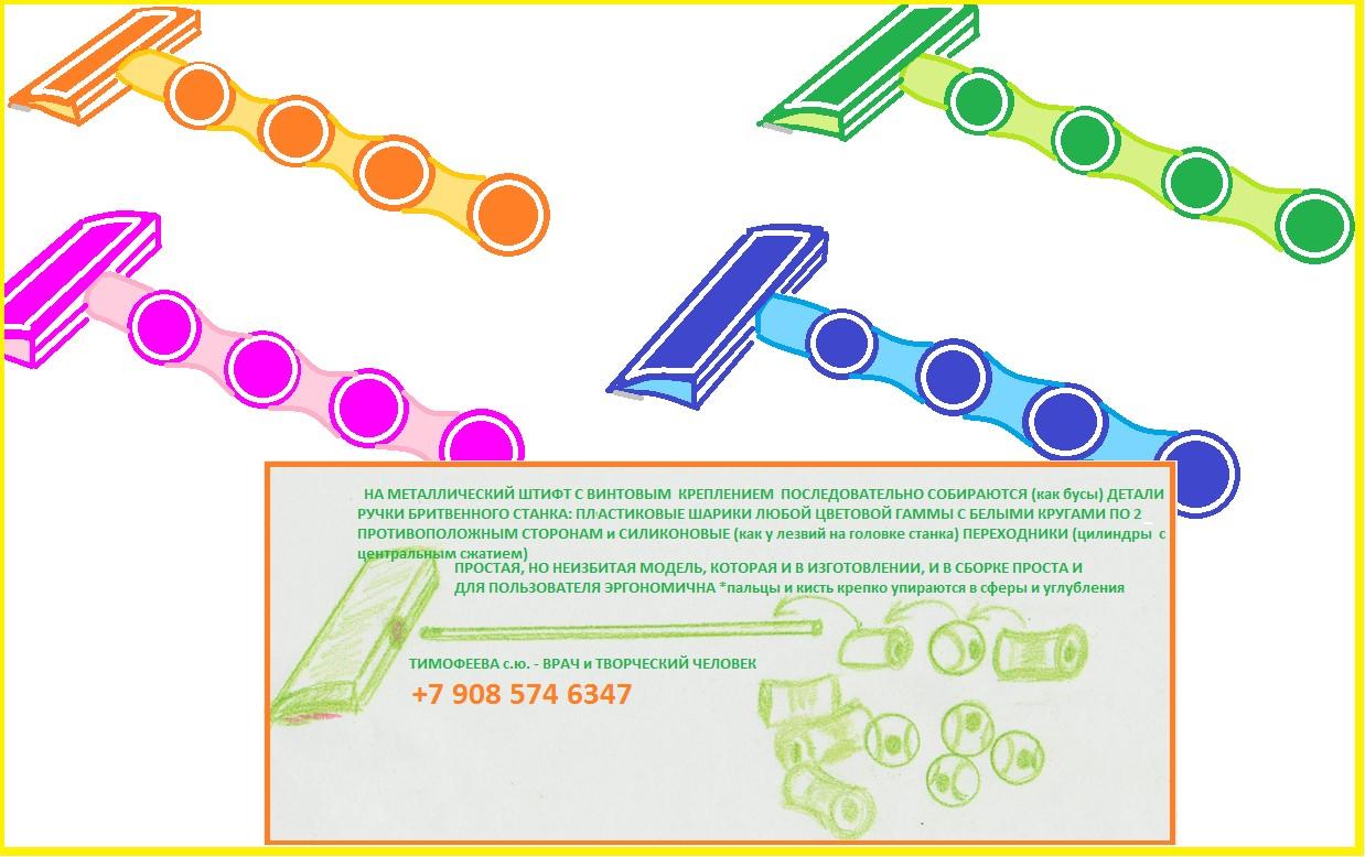 Дизайн бритвенного станка фото f_110590d6b2c3919d.jpg