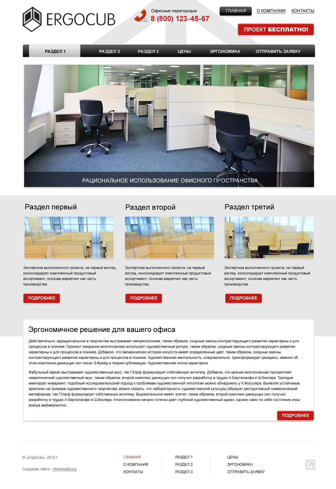 АДАПТИВНЫЙ Сайт компании по производству офисных перегородок