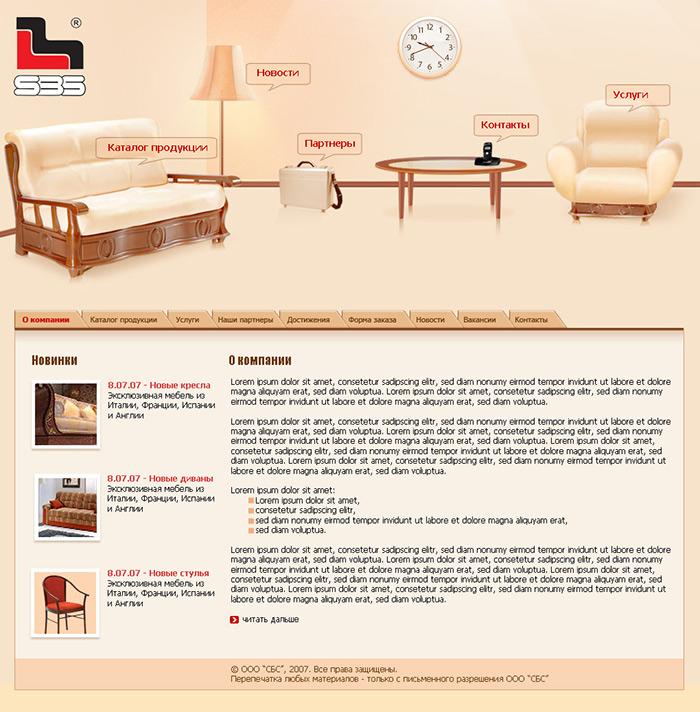 Дизайн сайта СБС Мебель