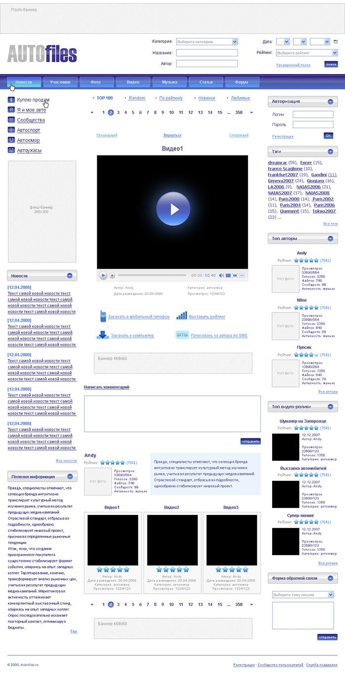 Дизайн сайта AUTOfiles видеопортал