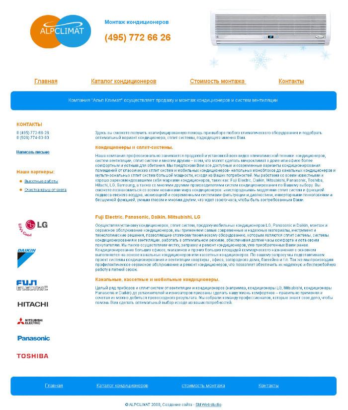 Дизайн сайта Alpclimat