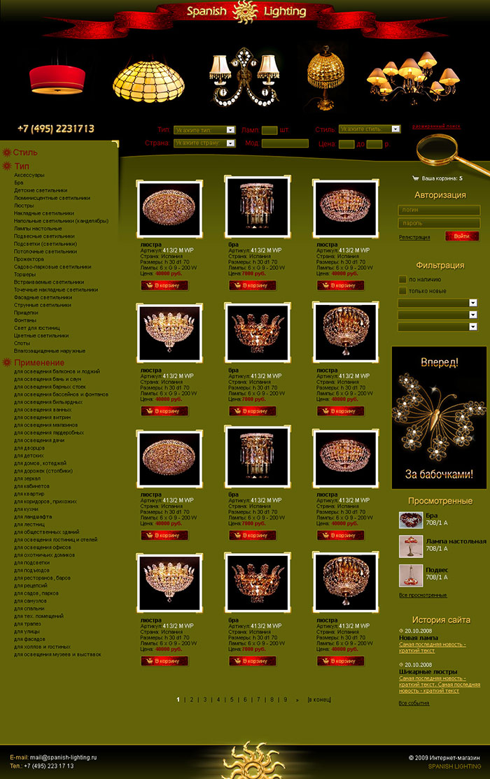 Интернет-магазин светильников Spain
