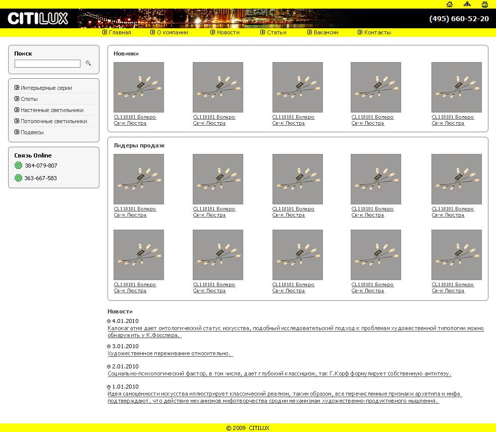 CITILUX- каталог на cms bitrix