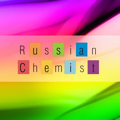 Русский химик