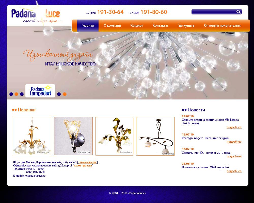 Padana luce- каталог светильников