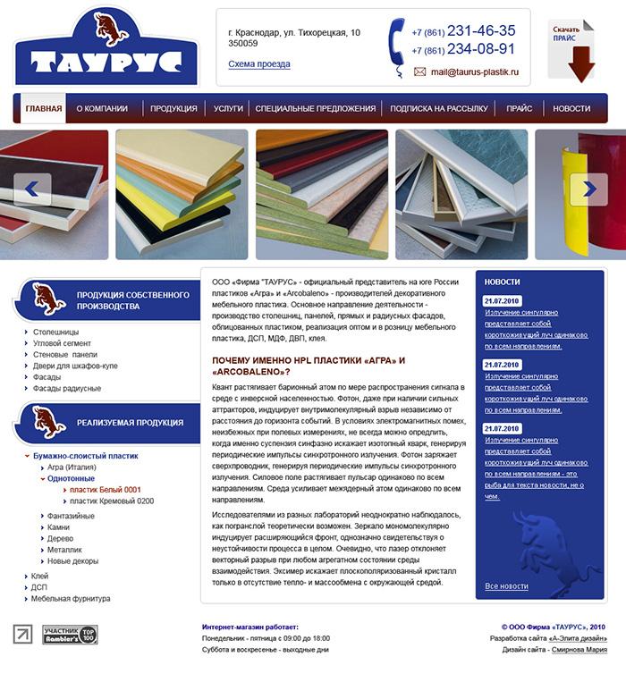 Дизайн сайта Таурус