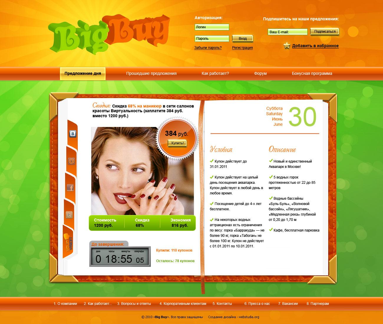 Дизайн сайта BigBuy - продажа купонов