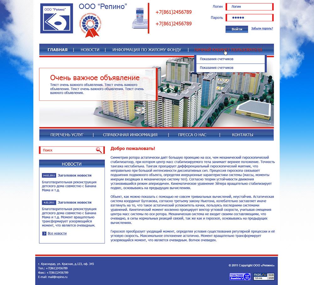 Дизайн сайта управляющей компании