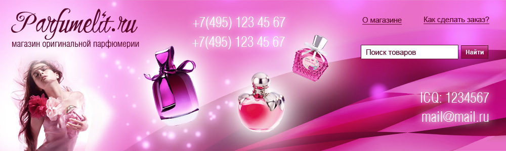 Шапка сайта Parfumelite.ru
