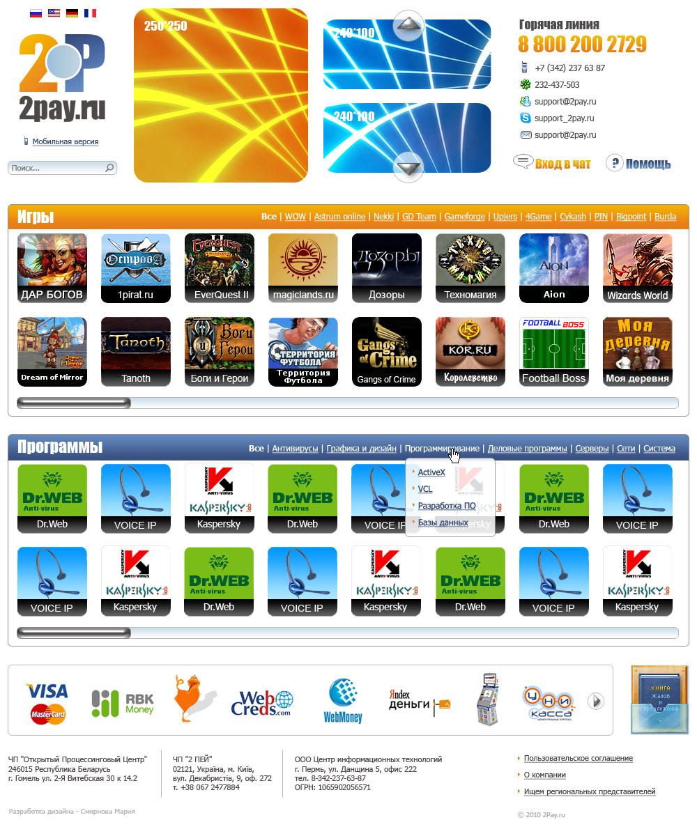 Дизайн сайта 2pay
