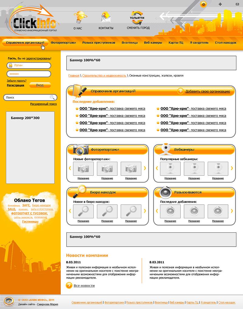 Дизайн портала г. Тольятти