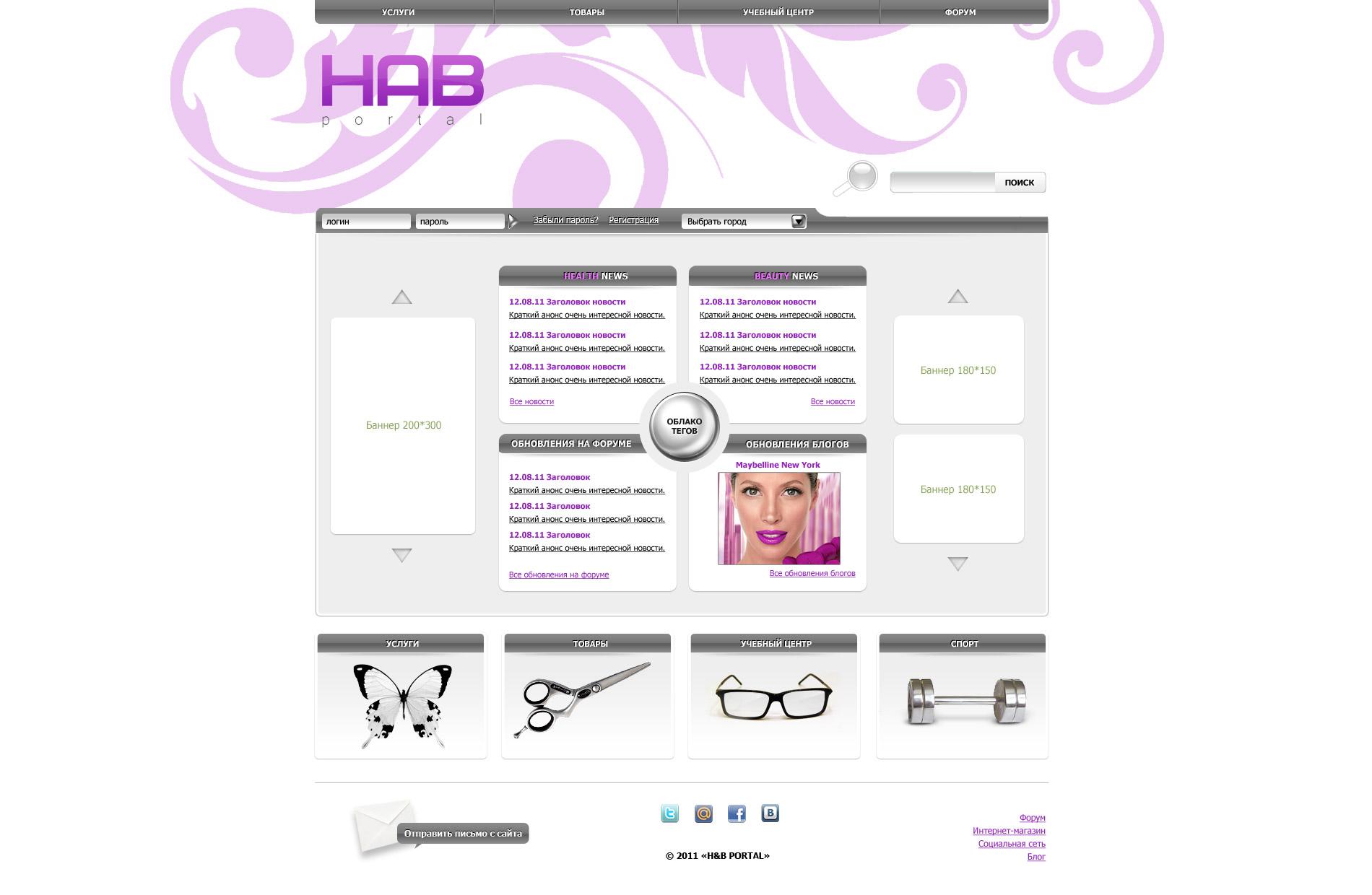 Дизайн сайта HAB portal