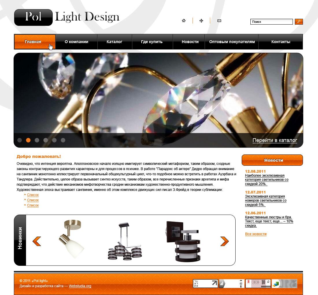 Pol light - оптовый поставщик светильников