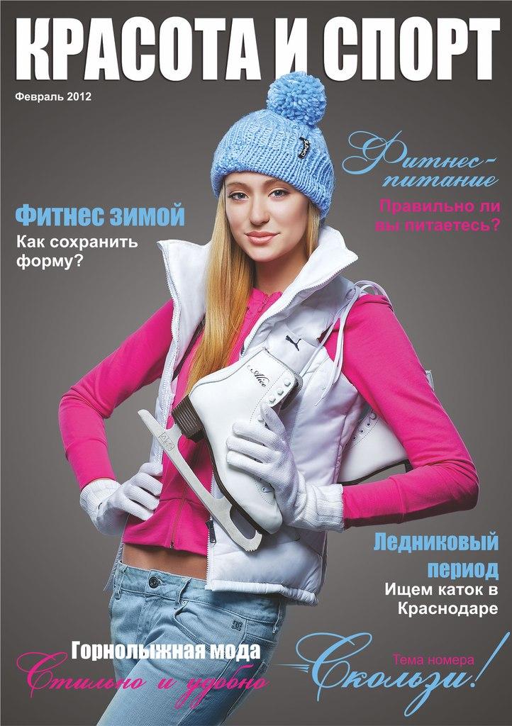 """Обложка журнала """"Красота и спорт"""""""