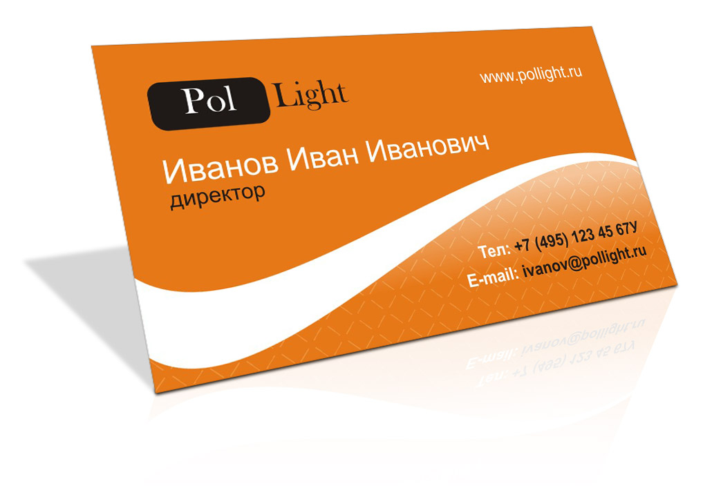 Визитка Pol light