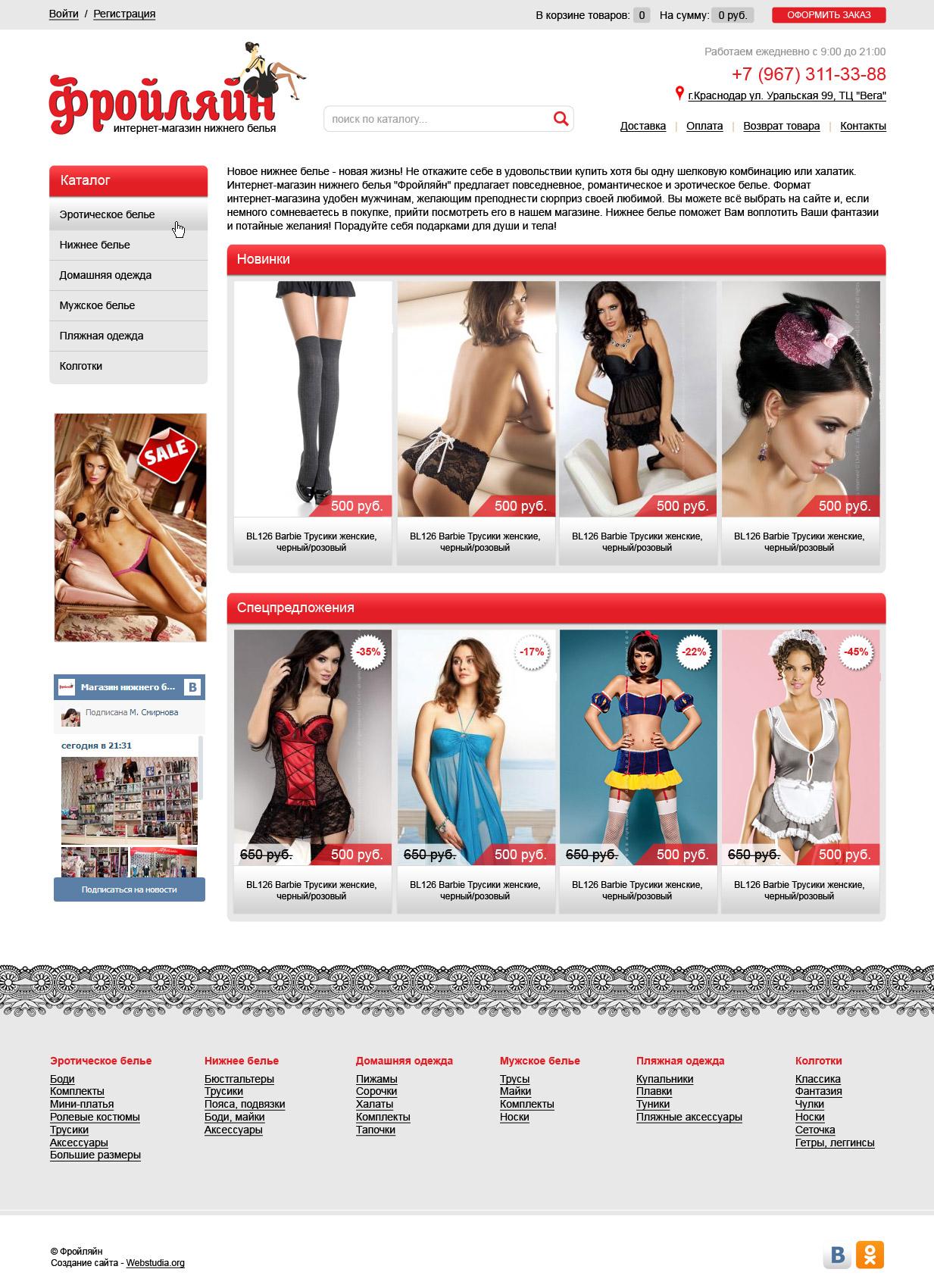 Интернет-магазин нижнего белья fraufrau.ru