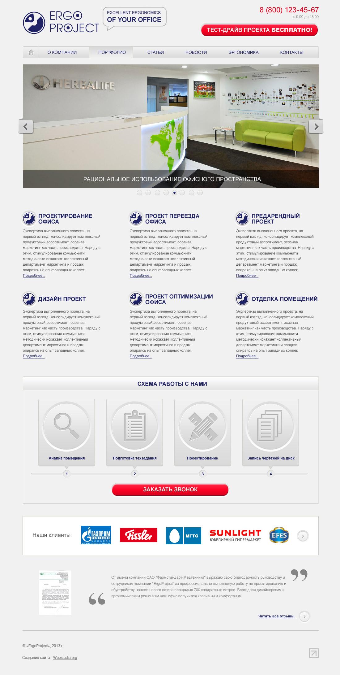 АДАПТИВНЫЙ сайт Ergoproject.ru