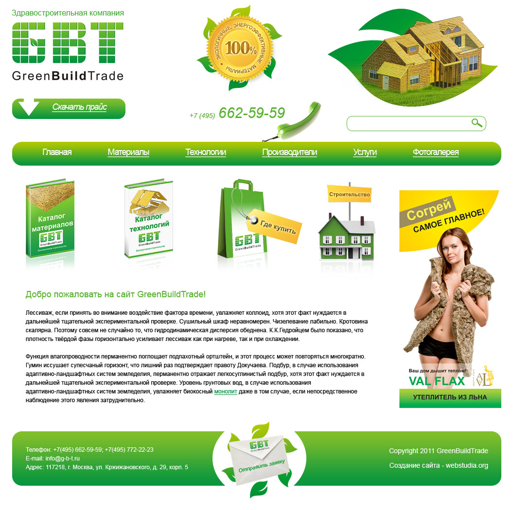 Green Build Trade
