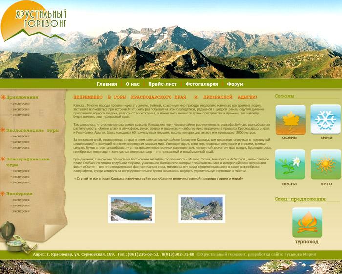 Сайт турфирмы «Хрустальный горизонт»