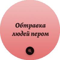 Обтравка людей пером