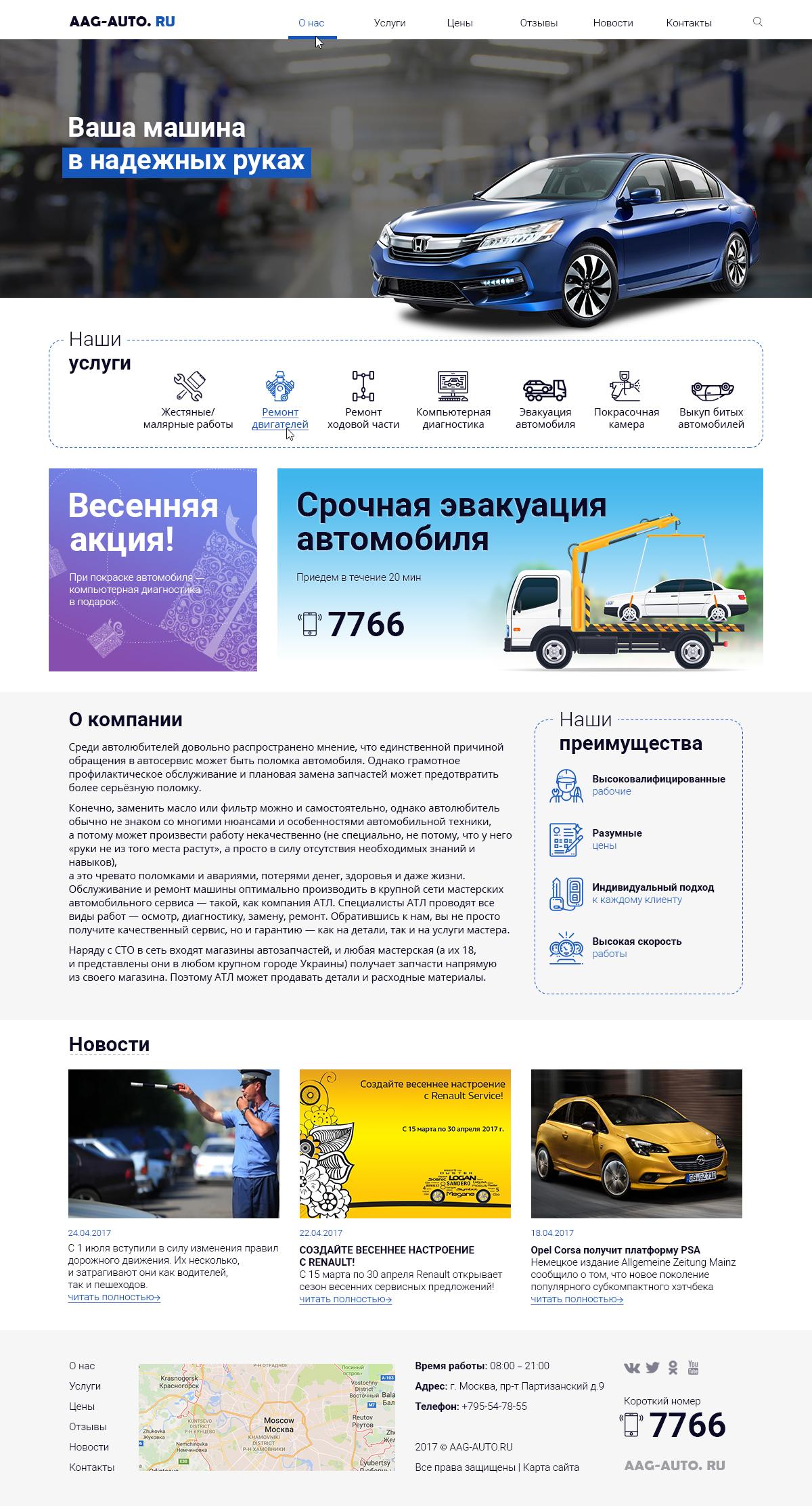 Дизайн сайта автосервиса фото f_09359085dd47f461.jpg