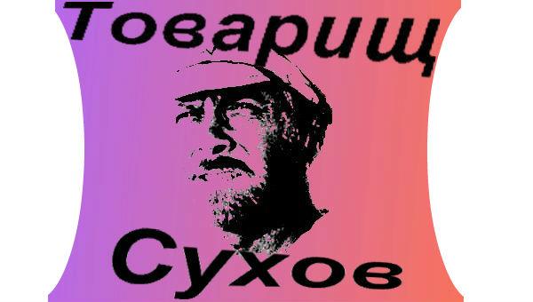 "Разработка логотипа для сухой мойки ""Товарищ Сухов"" фото f_04553fce2bf15610.jpg"