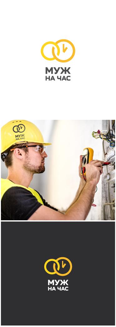 """Логотип сервиса """"Муж на час""""=""""Мужская помощь по дому"""" фото f_5725dc2a35243a2b.jpg"""