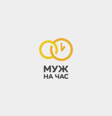 """Логотип сервиса """"Муж на час""""=""""Мужская помощь по дому"""" фото f_7775dc2a35c86986.jpg"""