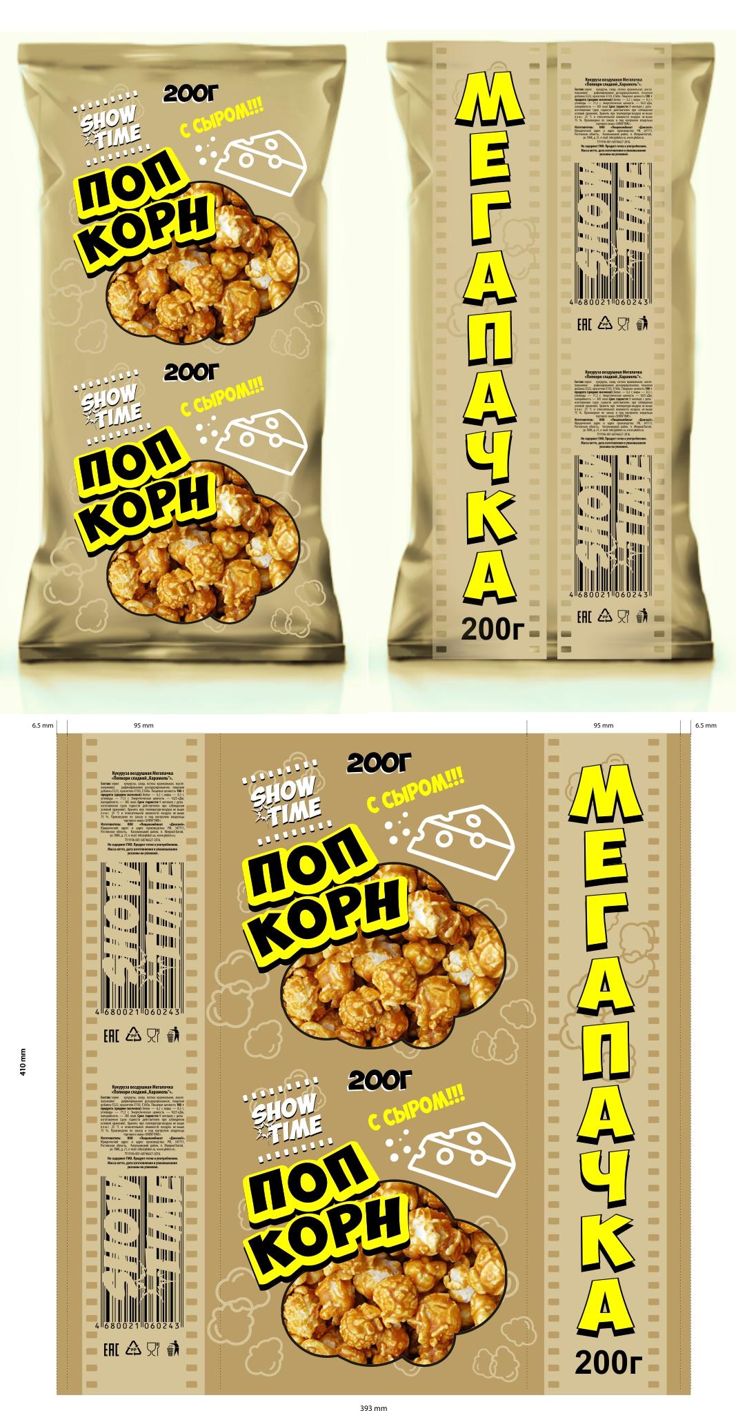 Упаковка попкорн