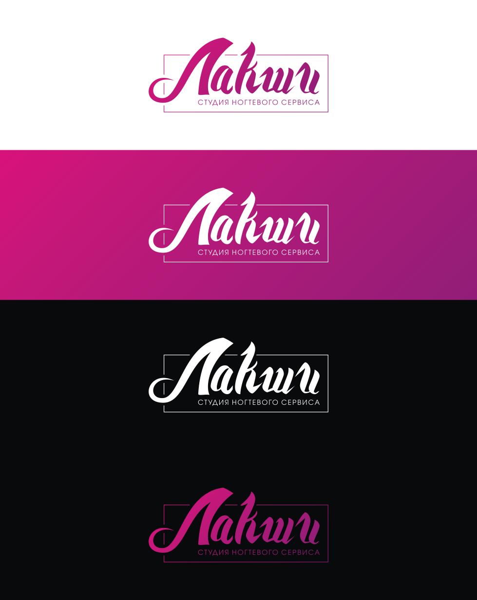 Разработка логотипа фирменного стиля фото f_0925c6bb8bf81705.png