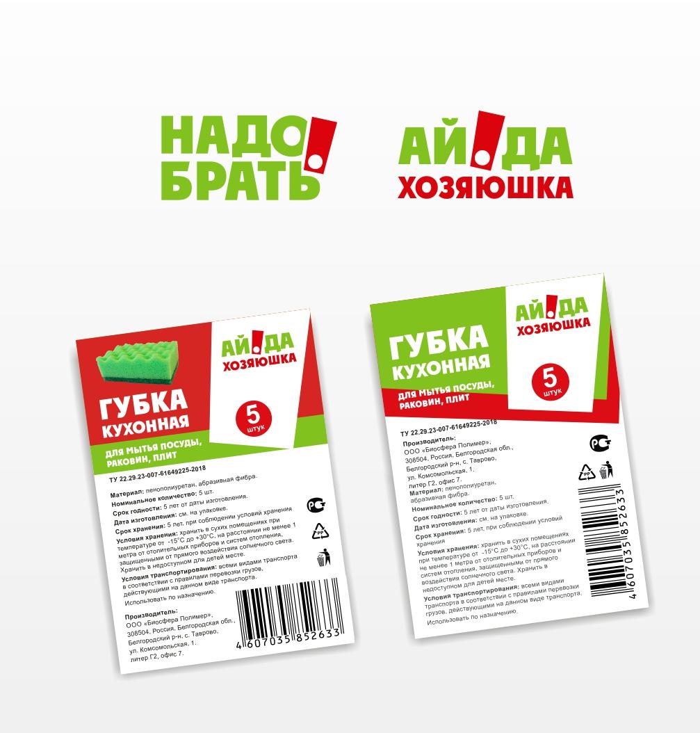 Дизайн логотипа и упаковки СТМ фото f_2525c587030c7c1f.jpg