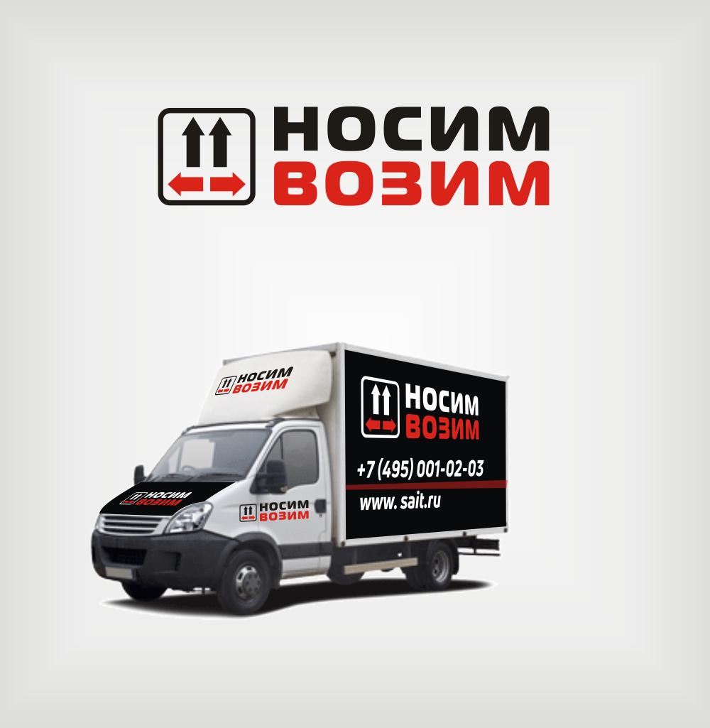 Логотип компании по перевозкам НосимВозим фото f_4535cfa6a7d02a5e.png