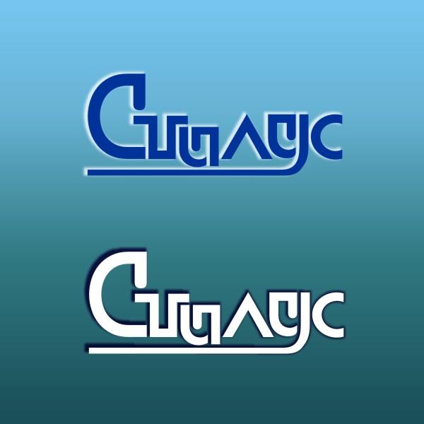 """Логотип ООО """"СТИЛУС"""" фото f_4c40211013037.jpg"""