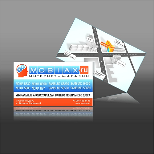 Mobiax визитка двусторонняя