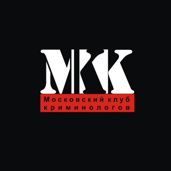 Московский клуб криминологов