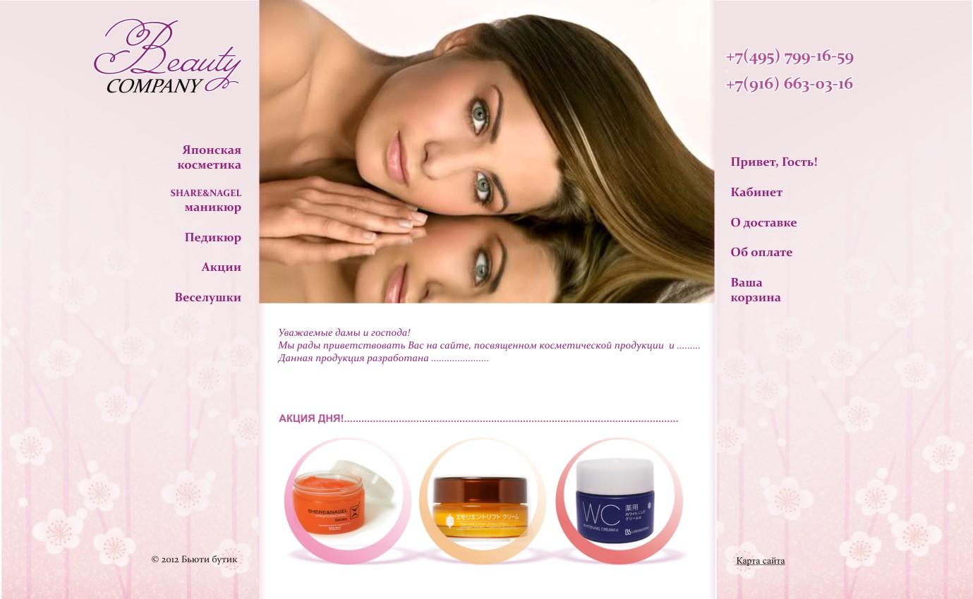 Дизайн интернет магазина косметики фото f_4f37acbcd5c03.jpg