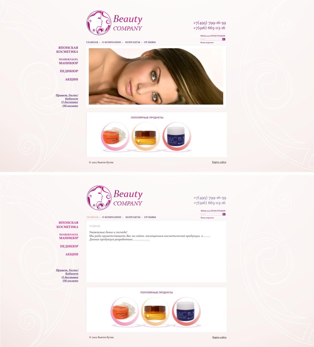 Дизайн интернет магазина косметики фото f_4f38d98f9c325.jpg