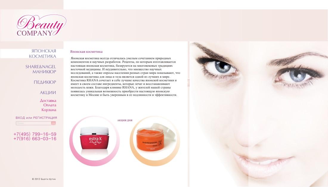 Дизайн интернет магазина косметики фото f_4f3a1a226f6bc.jpg