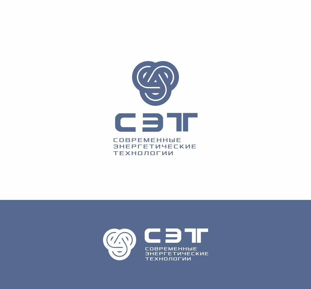 Срочно! Дизайн логотипа ООО «СЭТ» фото f_5465d4e6ac60530f.png