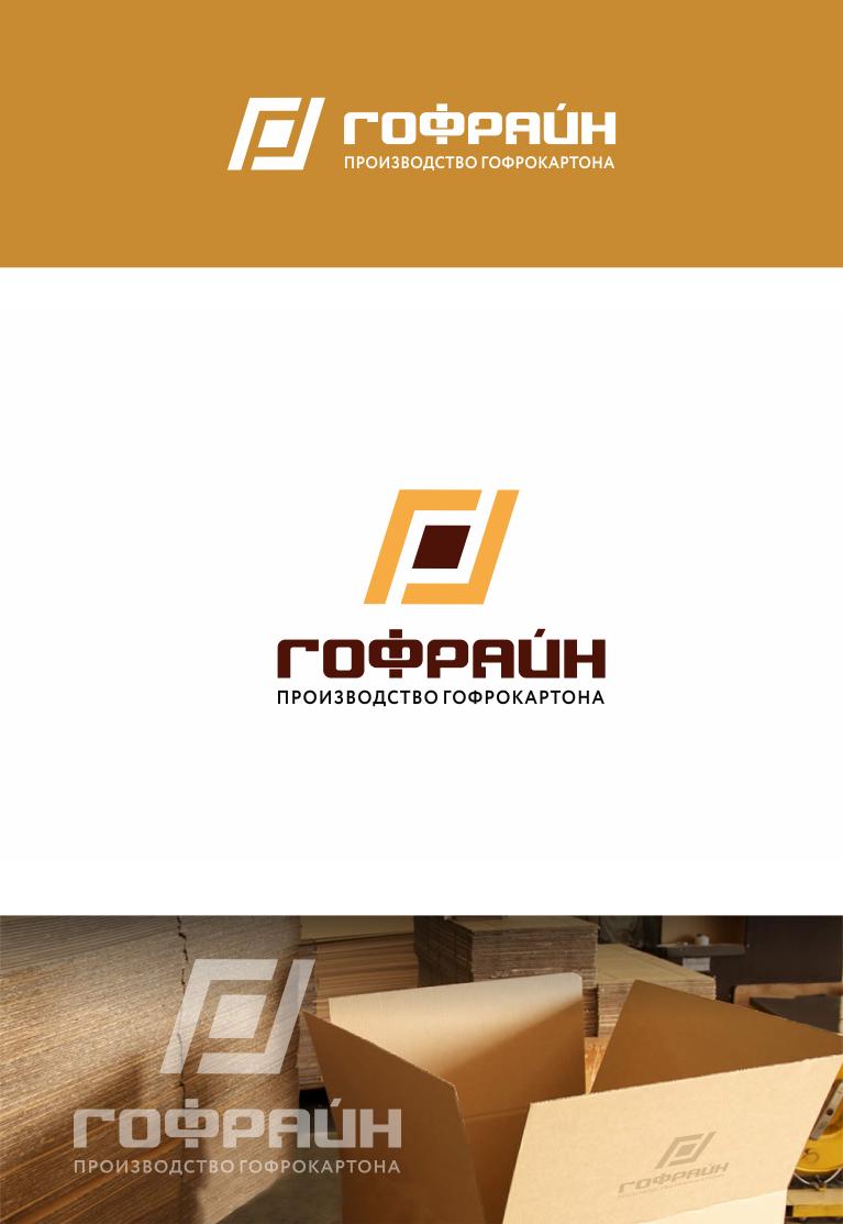 Логотип для компании по реализации упаковки из гофрокартона фото f_7595cdbebe278687.png