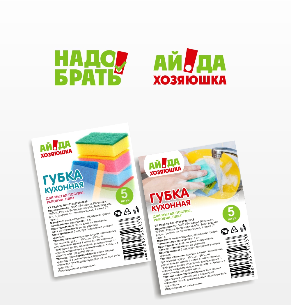 Дизайн логотипа и упаковки СТМ фото f_9715c55dfdb91b42.jpg