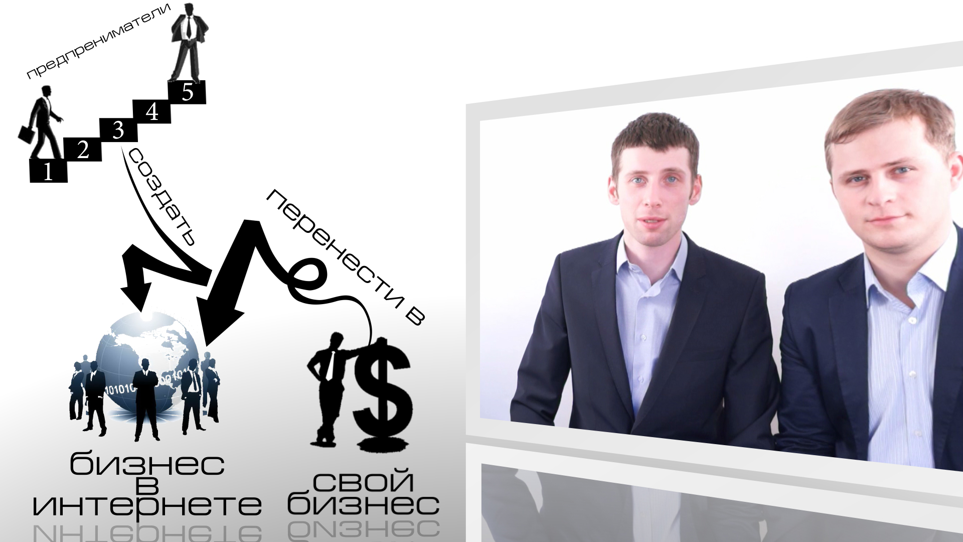 Information video