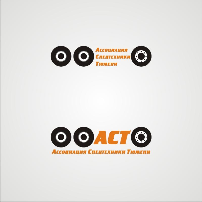 Логотип для Ассоциации спецтехники фото f_2555146bc83a97e2.jpg