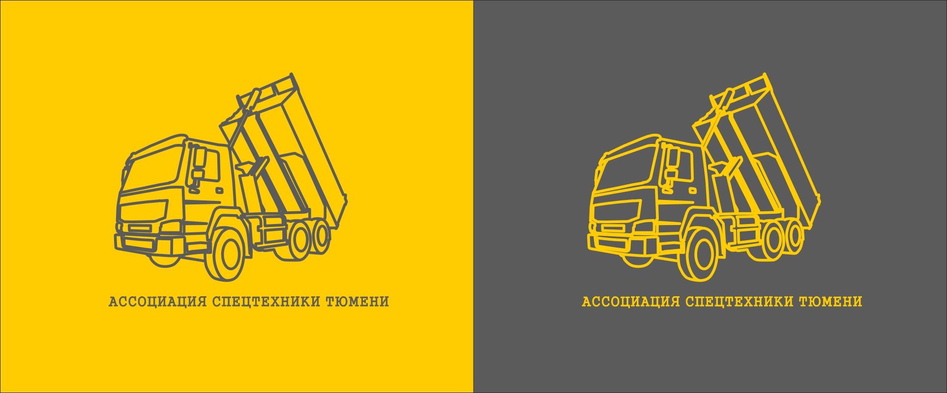 Логотип для Ассоциации спецтехники фото f_3485143678006238.jpg