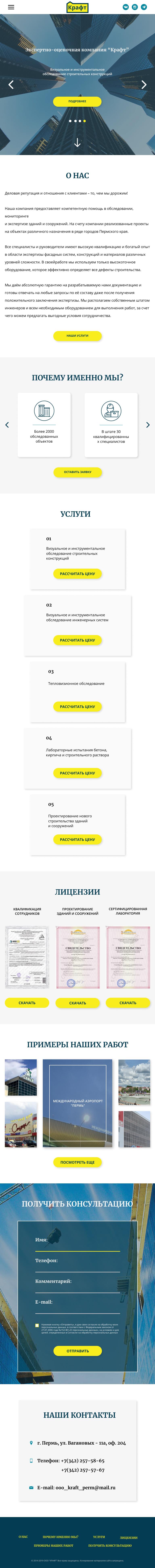 """ЛЕНДИНГ для ООО """"Крафт"""""""