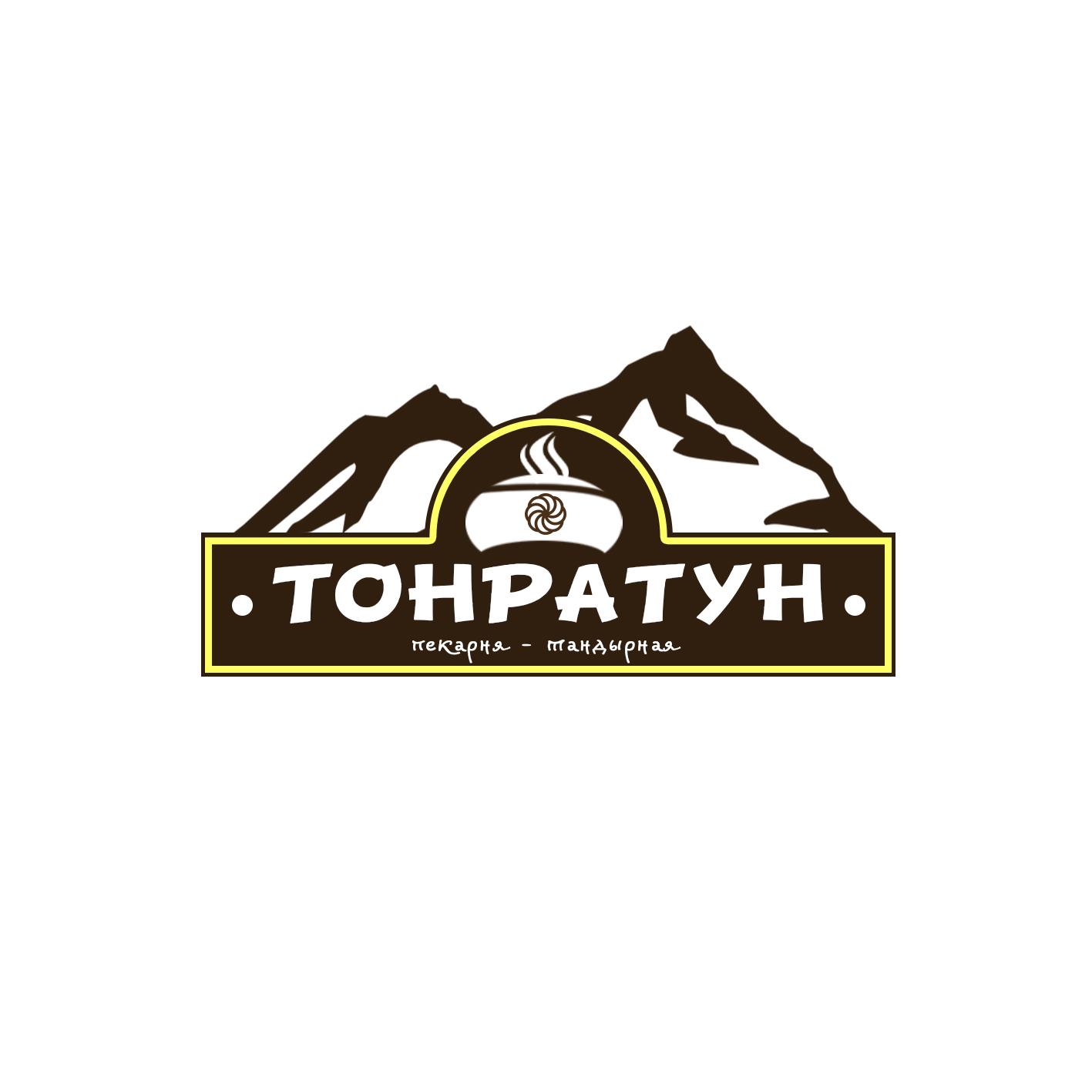 Логотип для Пекарни-Тандырной  фото f_2005d90ce5caab8c.jpg